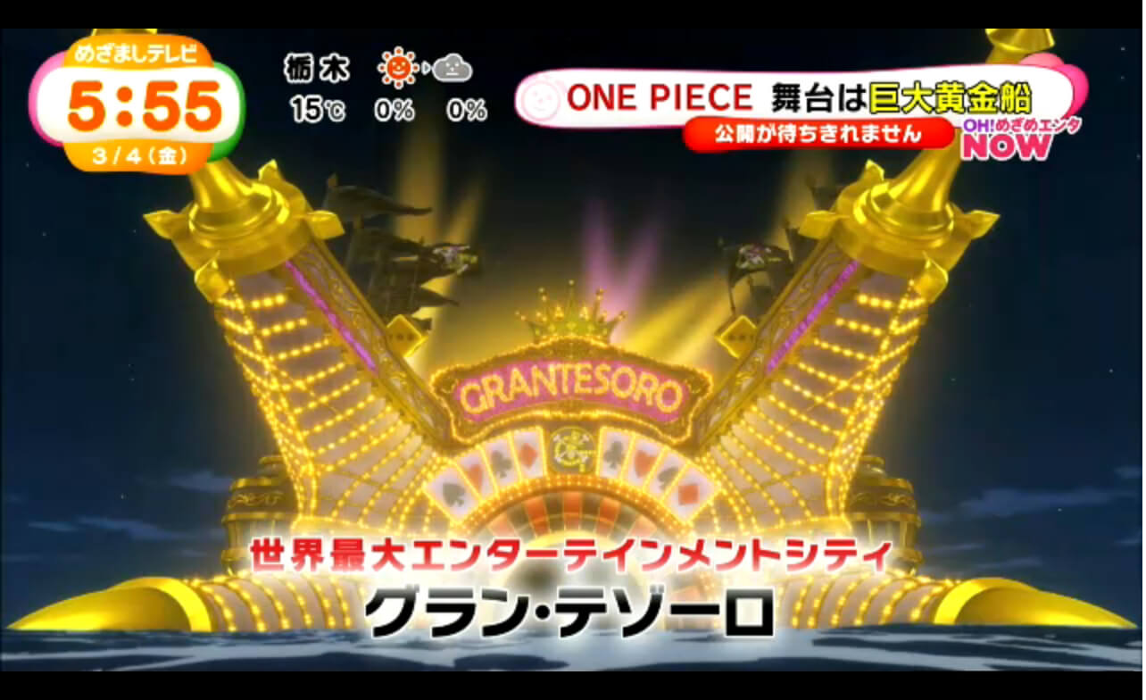 'One Piece Film: Gold' Movie Setting Images Unveiled